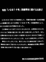 20051226-JR南船橋駅・いなほ14号・脱線事故-2104-DSC02360