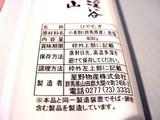 20050806-ひやむぎ-1203-DSC03897