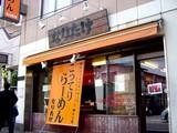 20050429-なりたけ津田沼店-1119-DSC09699