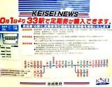 20050911-京成電鉄・33駅で定期券販売-0936-DSCF1652