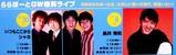 20050422-船橋市浜町2・ららぽーと・GWイベント・爆笑ライブ-2039-DSC08893