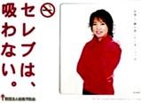 杉田禁煙ポスター・セレブは吸わない