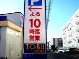 20051217-船橋市南本町・東武ストア-0931-DSC00868