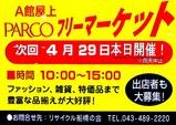 20050429-船橋市前原西・パルコ津田沼店・フリーマケット-1057-DSC09672