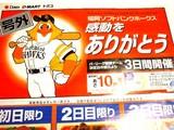 20051020-福岡ソフトバンクスホークス・ダイエー-2319-DSCF4211