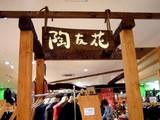 20050925-コーナーズフィールド陶友花-1343-DSCF2763