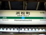 20051213-新橋駅・JR山手線外回り・しょんべん小僧-0942-DSC00616