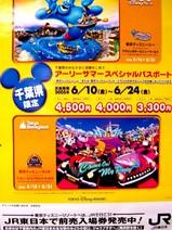 20050510-浦安市舞浜・東京ディズニーシー・千葉県限定-DSC09814