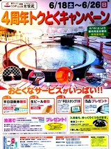 20050618-船橋市浜町2・ららぽーとの湯・常盤殿・4周年トクとくキャンペーン-1124-DSC00995