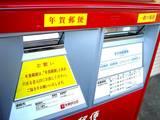 20051231-船橋若松郵便局・年賀状-0821-DSC02979