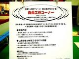20050826-幕張メッセ・DIYホームセンターショー-1304-DSCF0441