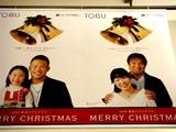 20051122-船橋東武百貨店・クリスマス-1248-DSC08244