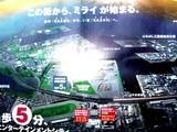 20050227-船橋市浜町2・ザウス跡開発・ゼファー・朝日新聞広告-0124-DSC05496