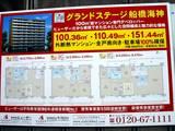 20051120-ヒューザー・グランドステージ船橋海神-0912-DSC07832