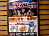 20051027-日本シリーズ・千葉ロッテマリーンズ優勝-2253-DSC03733