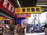 20050507-船橋市本町1・東京製靴駅前通り店・閉店セール-1613-DSC09361