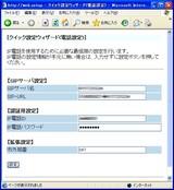 PointPhoneSelectNECAtermBR500V-020