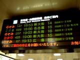 20050825-台風第11号(マーワー)・JR東京駅-1934-DSCF0375