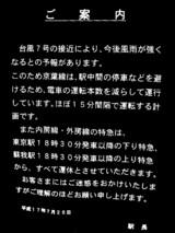 20050726-台風7号・JR京葉線・JR南船橋駅-1936-DSC02924