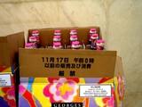 20051117-ビッグカメラ・ボージョレヌーボー解禁-0926-DSC07288
