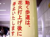 20050807-中山競馬場・花火大会-1731-DSC04161