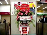 20050407-JR東日本・がんばれフレッシャーズ・有楽町駅・WONDA-2310-DSC08100