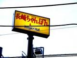 20050305-船橋市宮本・リンガーハット・長崎ちゃんぽん-1726-DSC06081