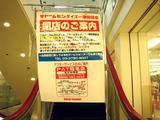 20051126-ダイエー津田沼店閉店-1249-DSC08795