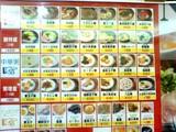 20050819-ラーメン激戦区東京編・潘街粥麺専家-2107-SN320801