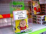 20050526-JR東京駅・ガッツ伝説石松くん・バナナクッキー-2118-DSC02009