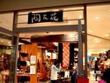 20050925-コーナーズフィールド陶友花-1344-DSCF2765