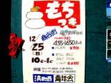 20051225-浜町西青年会・もちつき大会-1013-DSC02032