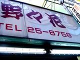 20050507-船橋市本町4・フラワーショップ野々花-1720-DSC09465