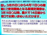 20050324-船橋市若松・JR京葉線JR南船橋駅・定期券購入-1529-2151-DSC07131