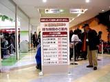 20050226-1031-船橋市浜町2・ららぽーと・東京パン屋ストリート・オープン-DSC05410