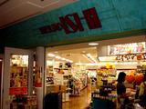 20051030-浦安市舞浜・イクスピアリ・ハロウィン-1058-DSC04100