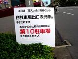 20050727-ららぽーと・船橋花火大会-0846-DSC02954