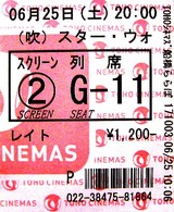 20050626-スターウォーズ・エピソード3・シスの復讐・チケット-0004-DSC00137