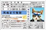 なめ猫免許証01