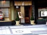 20051228-船橋市本町1・稲荷屋(いなりや)-1509-DSC02529
