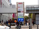 20050416-千葉市・ROOMDECO幕張新都心店・かねたや-1101-DSC08922