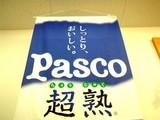 20051015-敷島製パン(Pasco)-1436-DSCF3998