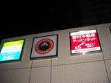 20050409-船橋市本町5・サンマルクカフェ・オープン-2147-DSC08772