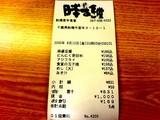 20050812-まいどおおきに・船橋宮本食堂-2153-SN320271