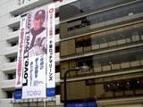 20051029-船橋東武・優勝日本一セール-0954-DSC03838