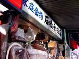 20050507-船橋市本町4・石橋金物店-1718-DSC09462