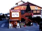 20050205-習志野市谷津5・山海茶屋あっぱれ・ちゃんこ屋-1712-DSC05268