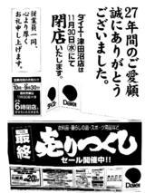 20051128-ダイエー津田沼店・売りつくしセール-2237-DSC09146