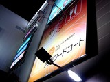 20050420-船橋市浜町2・ビビットスクエア・看板-2123-DSC09130