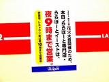 20050727-船橋花火大会-1916-DSC03010
